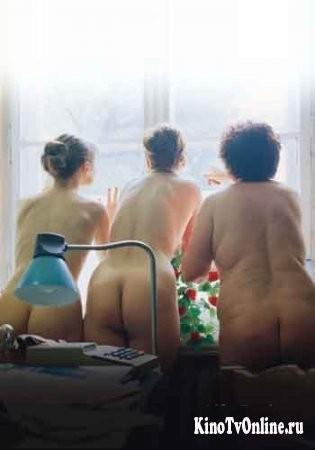 голые и см ешные смотреть бесплатно: