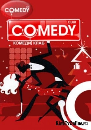 Comedy Club. Best-25. Новый сезон