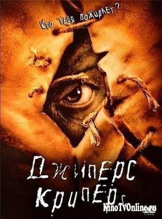 смотреть фильм бесплатно джиперс 3: