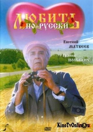 Любить по русски