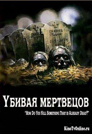 смотреть онлайн дневники мертвецов: