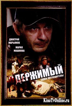 смотреть онлайн фильм одержимый: