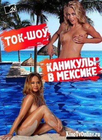 Убойные каникулы (2010) смотреть онлайн бесплатно - 21 мая ...