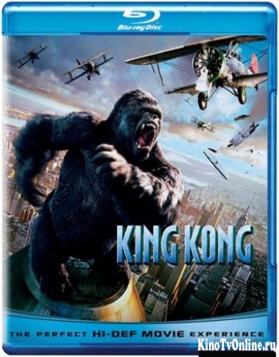 кинг конг 2010 смотреть онлайн в hd Кинг Конг (2005) смотреть онлайн бесплатно в хорошем качестве