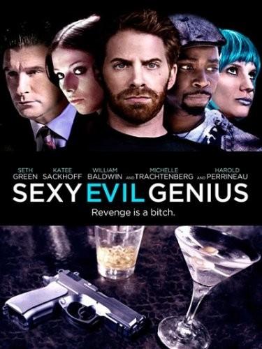 Сексуальный злой гений 2013