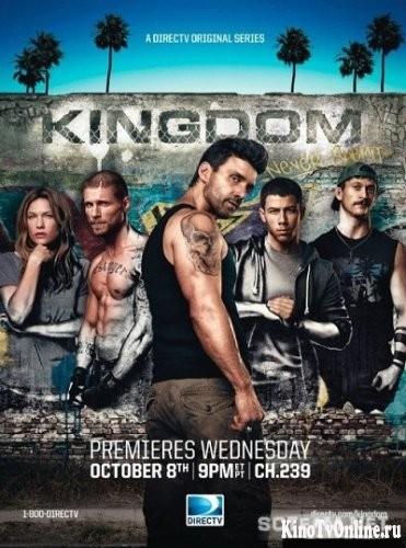 Королевство 1 сезон 2014