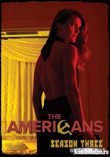 Американцы 3 сезон 2015